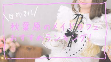 【プロ直伝!】秋葉原のおすすめメイドカフェ
