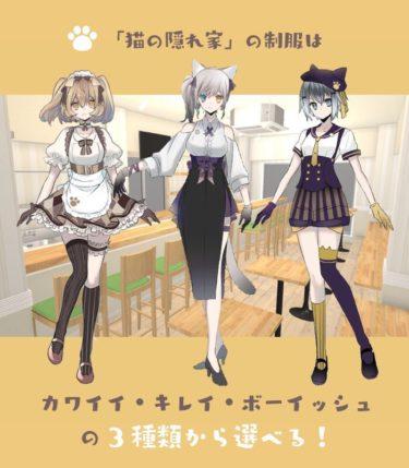 猫の隠れ家【メイドカフェ超解説!】