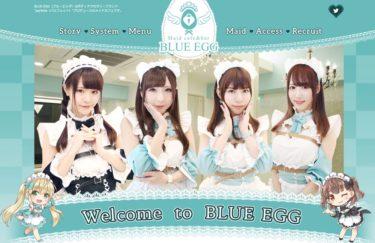 BLUE EGG(ブルーエッグ)【メイドカフェ超解説!】