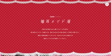 猫耳メイド屋【メイドカフェ超解説!】